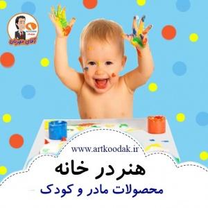 محصولات هنری برای مادر و کودک