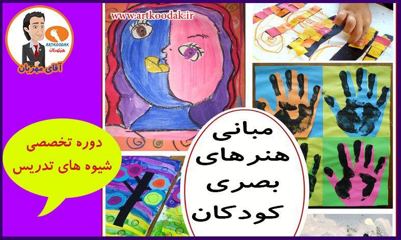 مبانی هنرهای کودکان