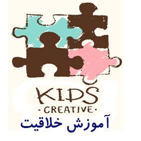 آموزش اصول خلاقیت به کودکان با متد جدید
