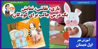 بازی، نقاشی، نمایش یک درس جالب برای کودکان