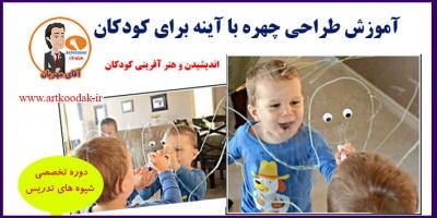 آموزش طراحی چهره با آینه برای کودکان