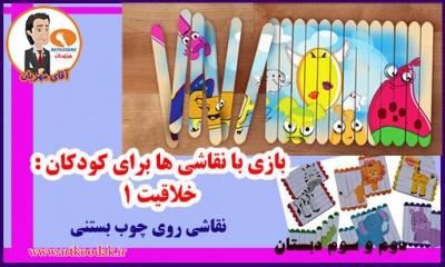 بازی با نقاشی ها برای کودکان : خلاقیت 1