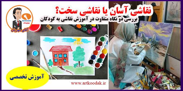 نقاشی سخت یا اسان برای کودکان