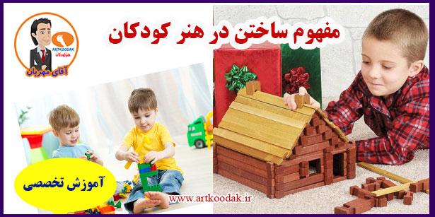 مفهوم ساختن در هنر کودکان