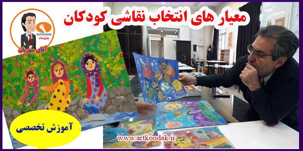 داوزی نقاشی کودکان