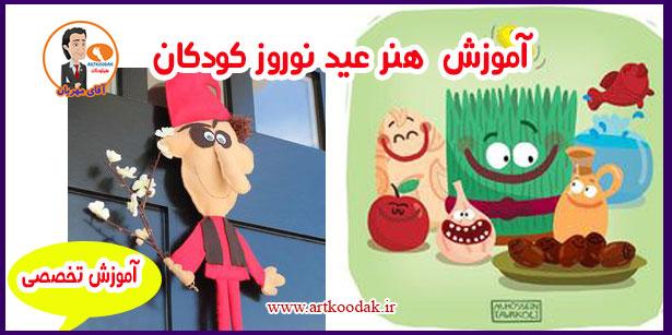 آموزش عید نوروز