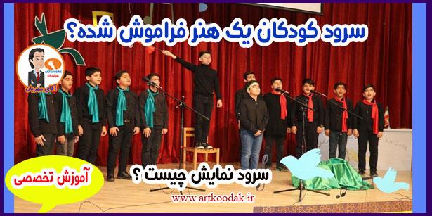 سرود نمایش