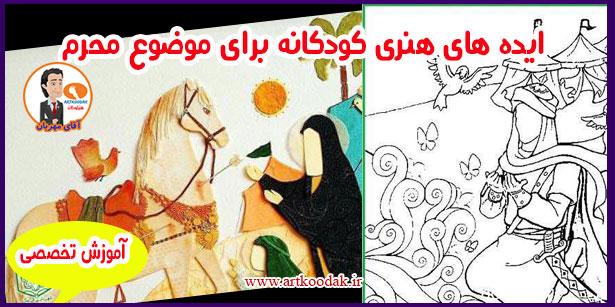 هنر محرم برای کودکان