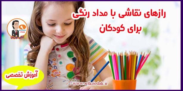 رازهای مداد رنگی